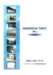 みの一テント 総合カタログ 表紙画像
