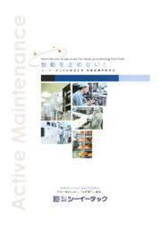 『食品工場・生産設備の予防保全』サービスのご紹介 表紙画像