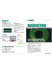 磁粉探傷剤マグナトロンカタログ 表紙画像