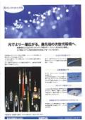 光エレクトロニクス 光関連商品