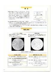 血球計算盤カタログ 表紙画像
