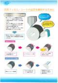 歩留まり改善 ロール清掃効率UP『オゾンレス オリゴマー分解UV装置』