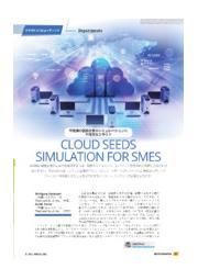 中規模の製造企業のシミュレーションに 不可欠なクラウド 表紙画像