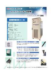 ハンディタイプファイバーレーザー溶接機 AFL-800 表紙画像