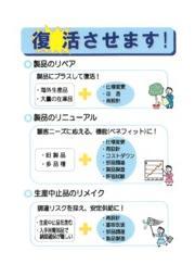 神峯電子株式会社「製品リペア・リニューアル・生産中止品リメイク」 表紙画像