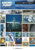 バイキングポンプ製品カタログ&選定ガイド 表紙画像