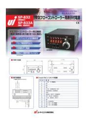 マスフローコントローラ用電源付流量設定表示器 SP-833Aカタログ 表紙画像