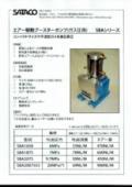 高圧分野 エアー駆動ブースターポンプ/電動ブースタポンプ 他