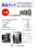 ステンレス製『薬品タンク』 300L~15000L容量
