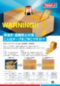 梱包テープに荷抜き・盗難防止機能を追加した画期的な製品 テサ 64006/64007 表紙画像