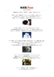 NiKKi Fron株式会社 会社案内カタログ 表紙画像