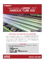 スウェーデン鋼・耐摩耗鋼パイプ「HARDOX TUBE 500」 表紙画像
