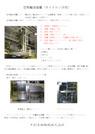 空気輸送装置(サイクロン方式) 表紙画像