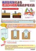 液状化現象による埋設管の破断を防止する工法