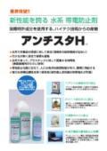 塗布型水系帯電防止剤「アンチスタH」 表紙画像