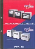パルスDCパワーコントローラ SPIKシリーズ 表紙画像