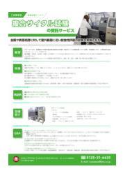 複合サイクル試験の受託サービスカタログ 表紙画像