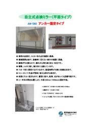 工業用点検ミラー【アルミ製平面ミラー】 表紙画像