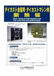 ダイカスト金型 ダイカストマシン用断熱板 表紙画像
