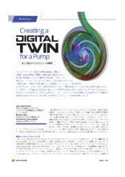 ポンプ向けデジタルツインの開発 表紙画像
