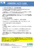 ASTM F1886 目視検査 表紙画像