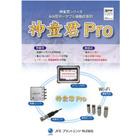 4ch型ポータブル振動診断計『神童君Pro』 表紙画像