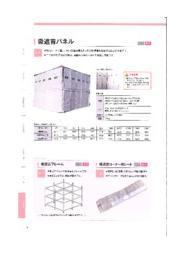 吸遮音パネル製品カタログ 表紙画像