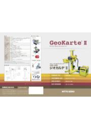 スウェーデン式サウンディング自動貫入試験機『ジオカルテ3』 表紙画像