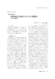 【資料】配管技術2013年2月号『落雷事故を回避するための避雷針』 表紙画像