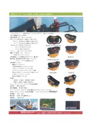 無線リモコンシステム NOVA−M 表紙画像
