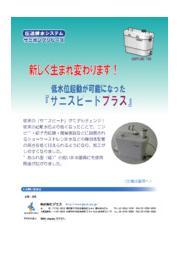 圧送排水システム サニスピードプラス【新機能搭載】 表紙画像
