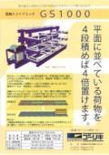 電動スライドラック 「GS1000」