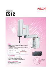 不二越 高速 省スペース スカラロボット『ES12』 表紙画像