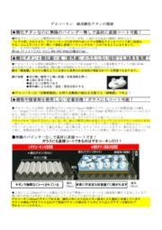 資料『デオコーキン 銀系酸化チタンの概要』 表紙画像