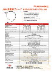 電界強度計 EFS-100/EFS-10/EFS-5 表紙画像