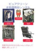 ピュアクリーン 水処理商品レンタルのご案内
