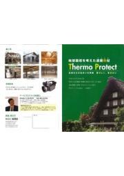 遮熱シート サーモプロテクト 表紙画像
