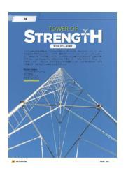 強力なタワーを建設 表紙画像