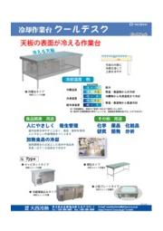 冷却作業台 クールデスク 表紙画像