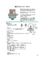 微圧力スイッチ SPS-5 表紙画像