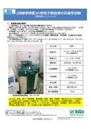 JIS C 60068-2-27 高衝撃試験 表紙画像