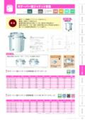 ステンレス片テーパー型ジャケット容器【KTT-J】 表紙画像