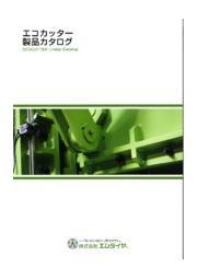 切断機 「エコカッターシリーズ」 表紙画像