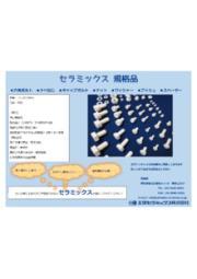 セラミックス規格品 表紙画像