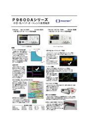 オートレンジ直流電源『P9600Aシリーズ』 表紙画像