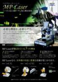 微細精密卓上レーザー加工機『MP-Laser』