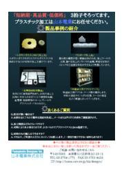プラスチック加工サービス カタログ 表紙画像