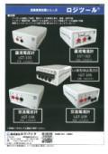高精度測定器『ロジツール LGTシリーズ』
