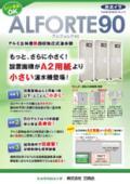 アルミ缶体潜熱回収無圧式温水機 アルフォルテ90