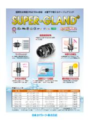 安心・安全・作業効率も大幅アップ。国際規格取得、水面下で使えるケーブルグランド 『SUPER-GLAND(スーパーグランド)』 表紙画像